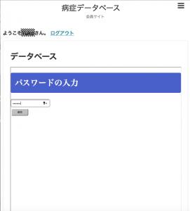 データベースにログイン