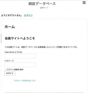 トップページでログイン